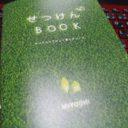 miyoshibook
