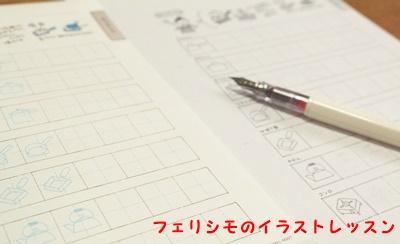 フェリシモイラストレッスンを活用する連絡帳や音読カードにサインして